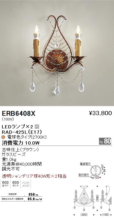 ERB6408X 遠藤照明 照明器具 EMOTIONAL LEDブラケットライト