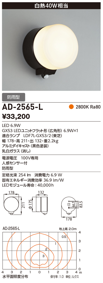 AD-2565-L 非調光 山田照明 照明器具 エクステリア LEDランプ交換型ブラケットライト 屋外用壁付灯 屋外用壁付灯 白熱40W相当 山田照明 電球色 非調光, frist love:53c16e98 --- sunward.msk.ru
