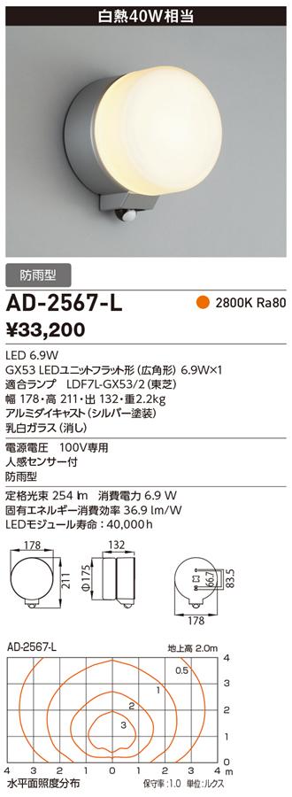 AD-2567-L 山田照明 照明器具 エクステリア LEDランプ交換型ブラケットライト 屋外用壁付灯 白熱40W相当 屋外用壁付灯 白熱40W相当 AD-2567-L 電球色 非調光, もっとeガス:d1b81fec --- sunward.msk.ru