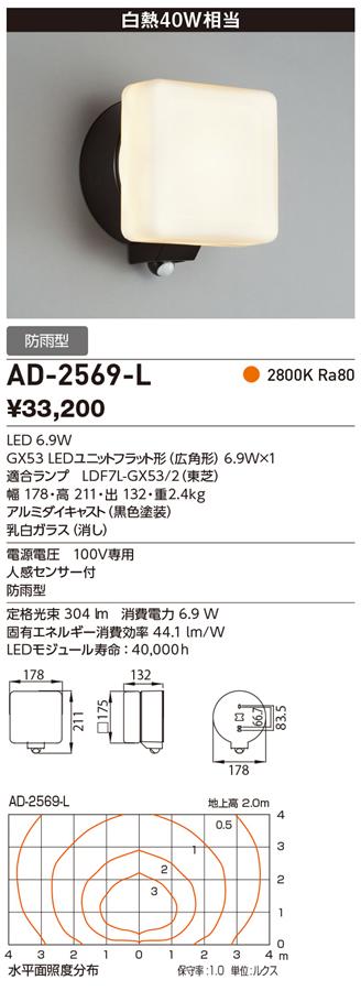AD-2569-L 山田照明 照明器具 エクステリア LEDランプ交換型ブラケットライト 山田照明 屋外用壁付灯 白熱40W相当 電球色 エクステリア 非調光 非調光, カトリグン:bbdcb68c --- sunward.msk.ru
