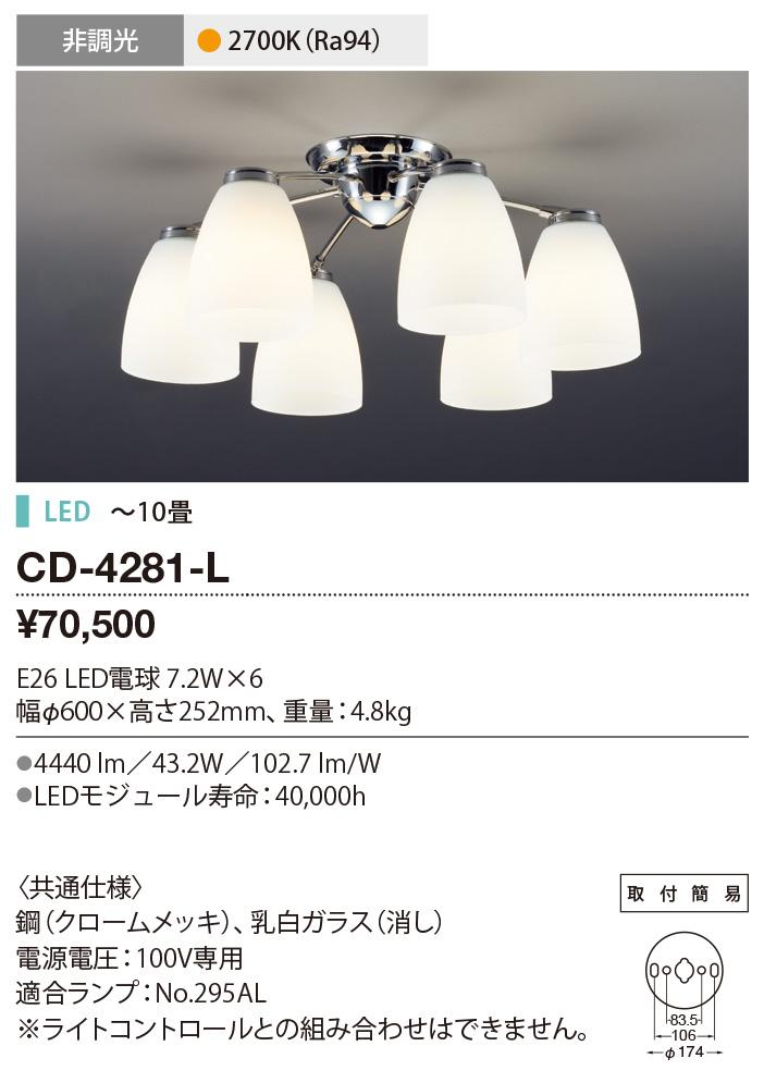 ★CD-4281-L 【限定特価】 山田照明 照明器具 LEDランプ交換型シャンデリア 6灯タイプ 電球色 非調光 【~10畳】