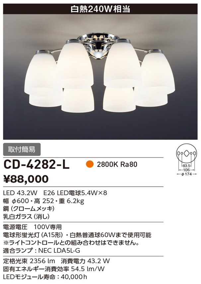 ★CD-4282-L 【限定特価】 山田照明 照明器具 LEDランプ交換型シャンデリア 8灯タイプ 電球色 非調光 【~14畳】