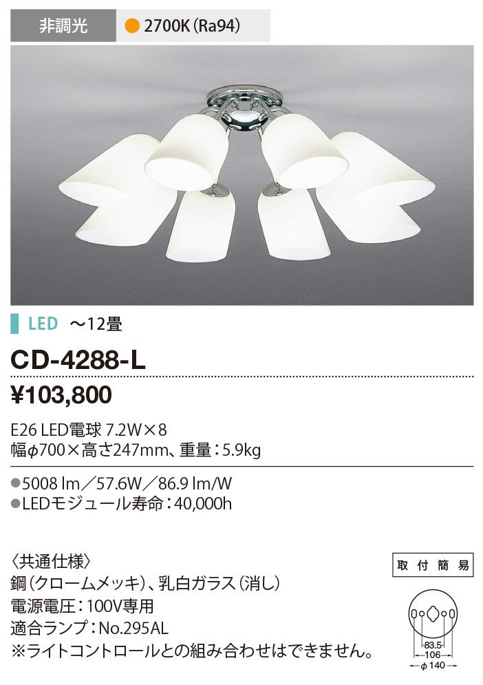 ★CD-4288-L 【限定特価】 山田照明 照明器具 LEDランプ交換型シャンデリア 8灯タイプ 電球色 非調光 【~14畳】