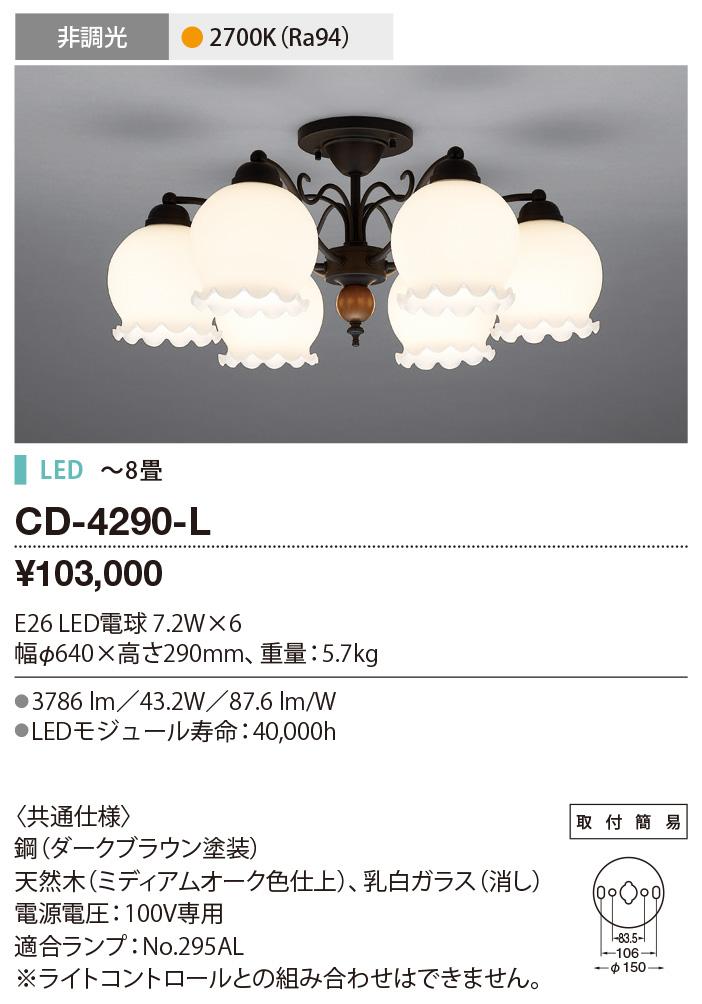 ★CD-4290-L 【限定特価】 山田照明 照明器具 LEDランプ交換型シャンデリア 6灯タイプ 電球色 非調光 【~8畳】