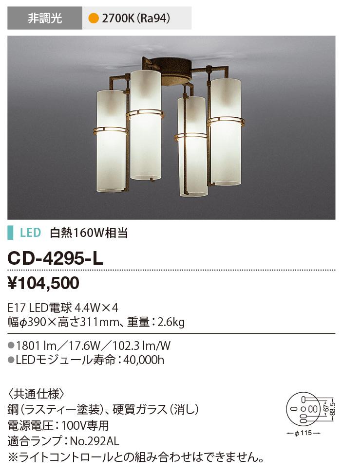 ★CD-4295-L 【限定特価】 山田照明 照明器具 LEDランプ交換型シャンデリア 4灯タイプ 白熱160W相当 電球色 非調光