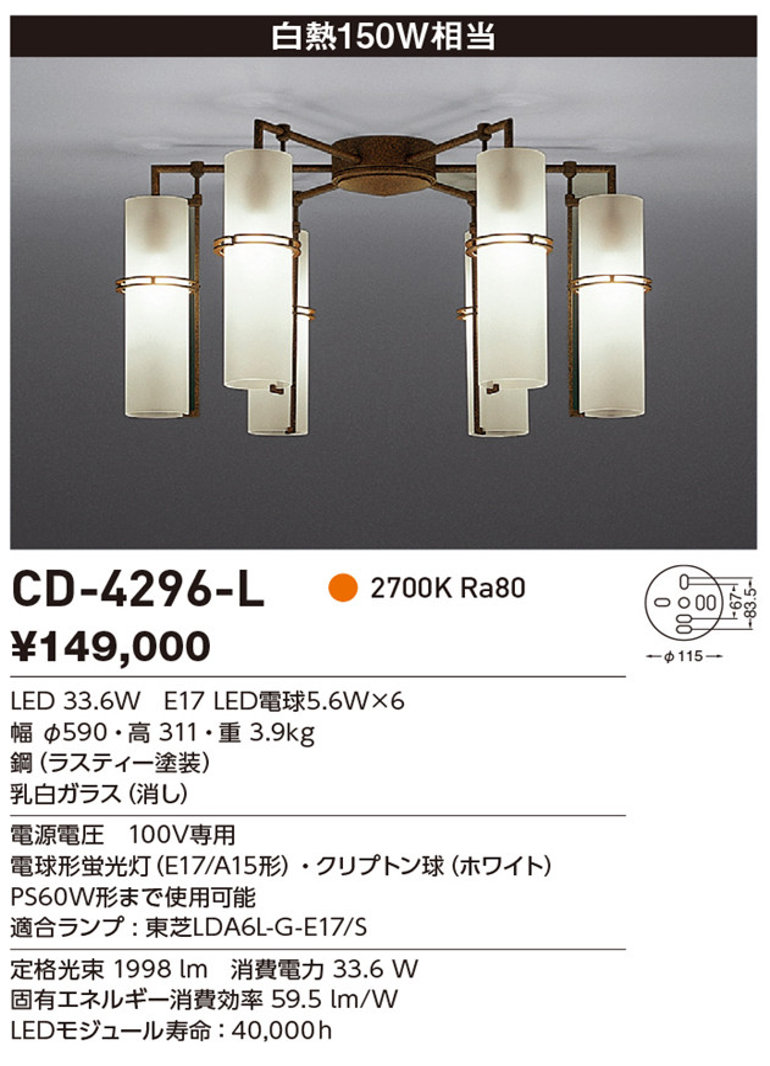 ★CD-4296-L 【限定特価】 山田照明 照明器具 LEDランプ交換型シャンデリア 6灯タイプ 白熱240W相当 電球色 非調光 【~4.5畳】