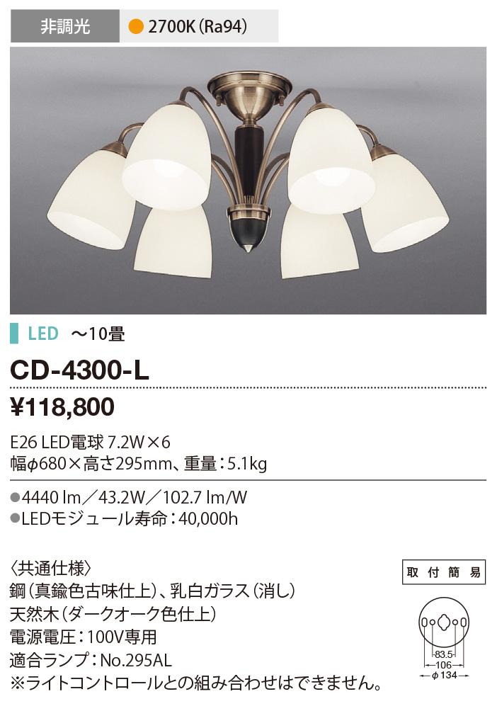 ★CD-4300-L 【限定特価】 山田照明 照明器具 LEDランプ交換型シャンデリア 6灯タイプ 電球色 非調光 【~12畳】