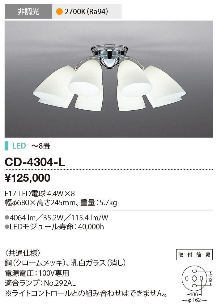 ★CD-4304-L 【限定特価】 山田照明 照明器具 LEDランプ交換型シャンデリア 8灯タイプ 電球色 非調光 【~14畳】