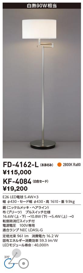 ●★FD-4162-L 【限定特価】 山田照明 照明器具 LEDランプ交換型スタンド 本体のみ 電球色 白熱180W相当 非調光 プルスイッチ付