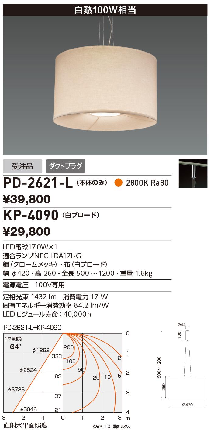 KP-4090 山田照明 照明部材 ペンダントライト用セード 白ブロード
