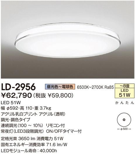 ★LD-2956 【限定特価】 山田照明 照明器具 LED一体型シーリングライト 調光・調色タイプ ON/OFFタイマー スイッチ・リモコン付 【6畳~8畳】