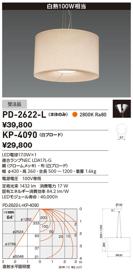 PD-2622-L 山田照明 照明器具 LEDランプ交換型ハイパワーペンダントライトベリーボタン 本体のみ 白熱100W相当 電球色