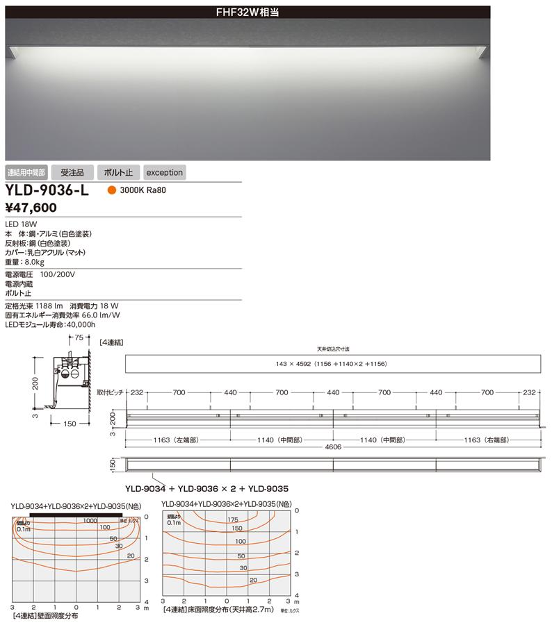 YLD-9036-L 山田照明 照明器具 LED一体型アンビエントライト ウォールスロット7 コーブ照明システム 埋込タイプ 非調光 FHF32W相当 連結用中間部 電球色