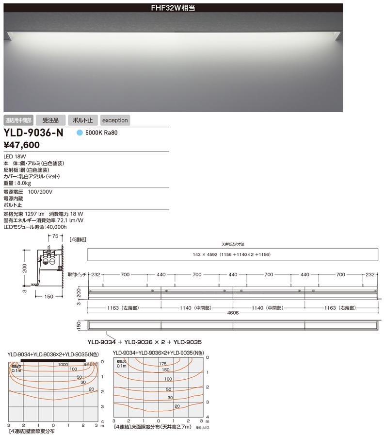 YLD-9036-N 山田照明 照明器具 LED一体型アンビエントライト ウォールスロット7 コーブ照明システム 埋込タイプ 非調光 FHF32W相当 連結用中間部 昼白色