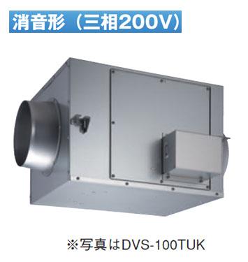 DVS-90TUK 東芝 換気扇 ストレートダクトファン 消音形<三相200V用>