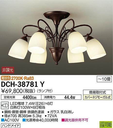 DCH-38781YLEDシャンデリア 6灯 10畳用LED交換可能 電気工事不要 電球色 非調光 白熱灯100W×6灯タイプ大光電機 照明器具 洋風 おしゃれ リビング ダイニング インテリア照明 【~10畳】