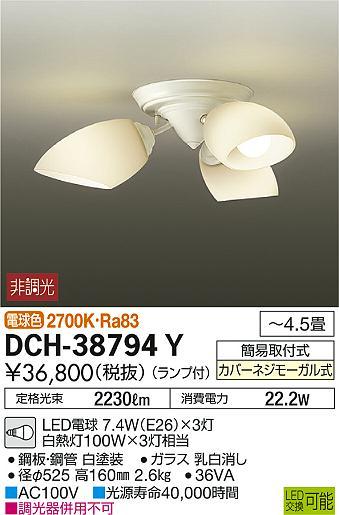 DCH-38794YLEDシャンデリア 3灯 6畳用LED交換可能 電気工事不要 電球色 非調光 白熱灯100W×3灯タイプ大光電機 照明器具 洋風 おしゃれ リビング ダイニング インテリア照明 【~6畳】