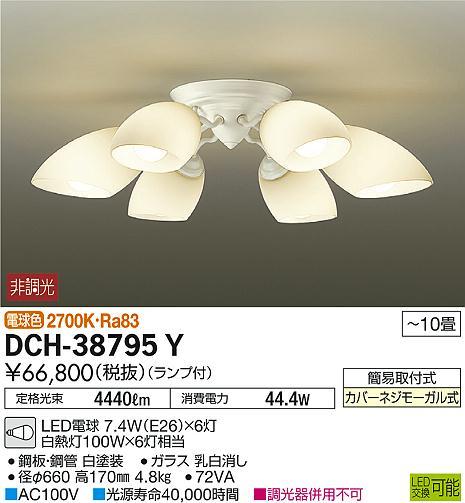 DCH-38795Y 大光電機 照明器具 LEDシャンデリア 電球色 白熱灯100W×6灯タイプ 非調光 【~10畳】