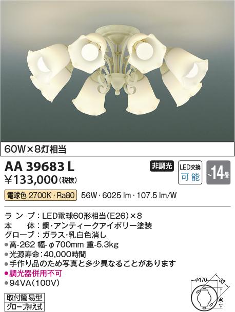 AA39683L コイズミ照明 照明器具 FEMINEO LEDシャンデリア 8灯 電球色 【~14畳】