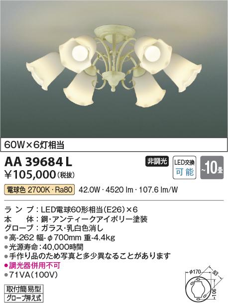 AA39684L コイズミ照明 照明器具 FEMINEO LEDシャンデリア 6灯 電球色 【~10畳】