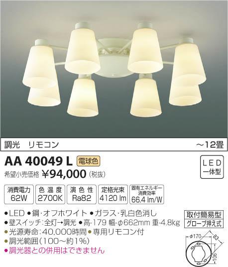 AA40049L コイズミ照明 照明器具 cledy Simprare-Dimmer 連続調光LEDシャンデリア プルレス調光リモコン付 8灯 電球色 【~12畳】