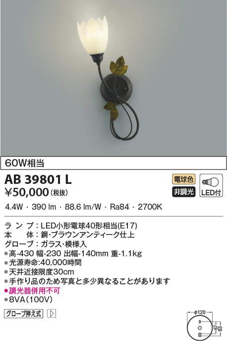 AB39801L コイズミ照明 照明器具 ilum ITALY Spirale LEDブラケットライト 電球色 白熱球60W相当