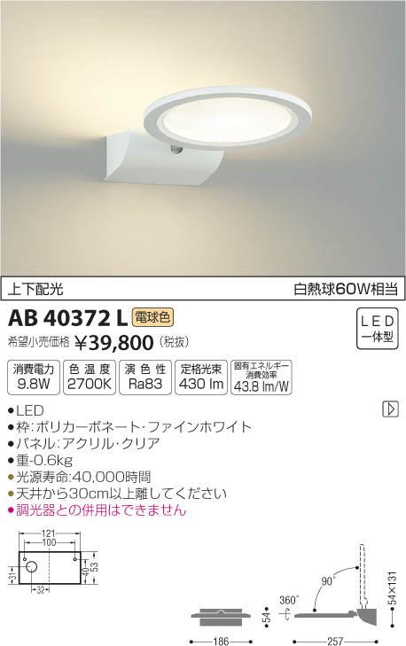 AB40372L コイズミ照明 照明器具 L-float LEDブラケットライト 電球色 上下配光タイプ 白熱球60W相当