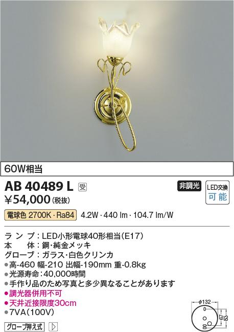 AB40489L コイズミ照明 照明器具 ilum Regina LEDブラケットライト 電球色 白熱球60W相当