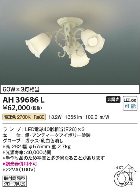 AH39686L コイズミ照明 照明器具 FEMINEO LED小型シャンデリア 白熱灯60W×3灯相当 電球色