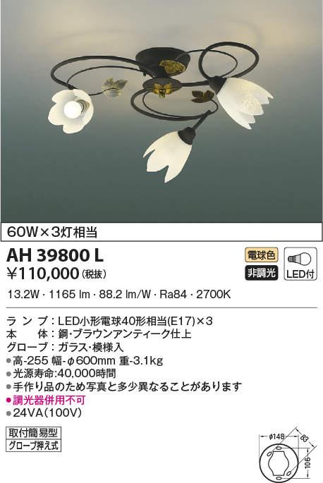 AH39800L コイズミ照明 照明器具 ilum ITALY Spirale LEDシャンデリア 白熱球60W×3灯相当 電球色