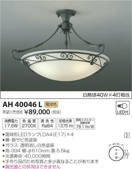 AH40046L コイズミ照明 照明器具 ARABESCARE LEDシーリングライト 白熱灯40W×4灯相当 電球色