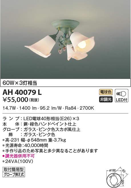 AH40079L コイズミ照明 照明器具 VINOLETTA LED小型シャンデリア 白熱灯60W×3灯相当
