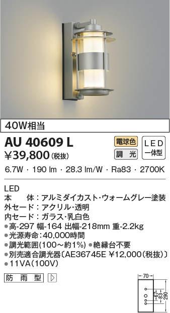AU40609L コイズミ照明 照明器具 アウトドアライト One's Lamp LEDポーチ灯 調光 白熱球40W相当 電球色