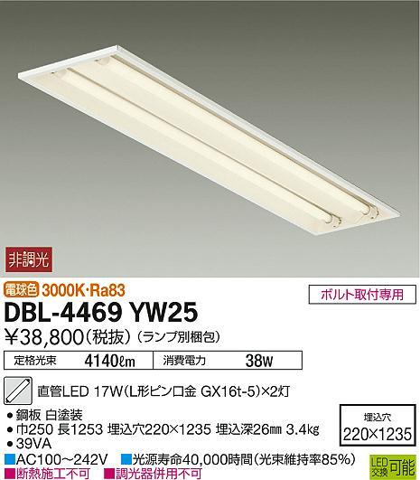 DBL-4469YW25 大光電機 照明器具 直管LEDベースライト 埋込 電球色 非調光 下面開放 標準出力タイプ 40W形×2灯タイプ