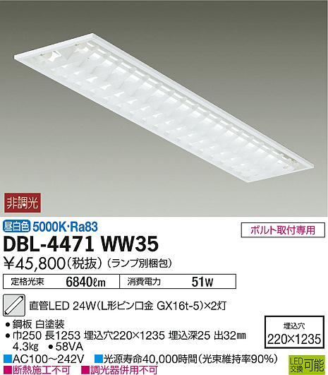 DBL-4471WW35 大光電機 照明器具 直管LEDベースライト 埋込 昼白色 非調光 ルーバー付 高出力タイプ 40W形×2灯タイプ