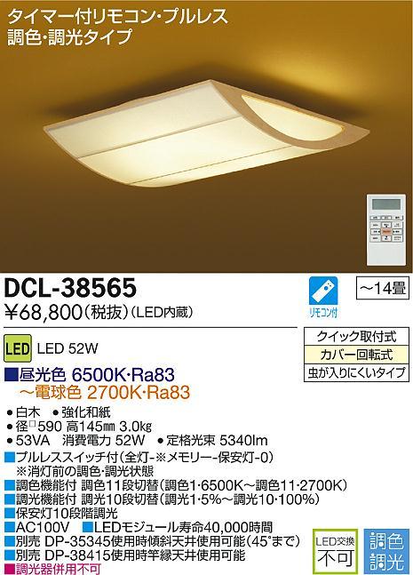 DCL-38565 大光電機 照明器具 和風LEDシーリングライト タイマー付リモコン・プルレス 調色調光タイプ 【~14畳】
