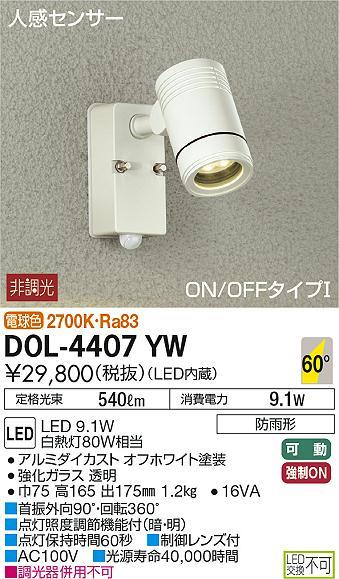 DOL-4407YW 【当店おすすめ!防犯用品】 大光電機 照明器具 LEDアウトドアスポットライト 超広角60° 人感センサー付 ON/OFFタイプI 電球色 白熱灯80W相当