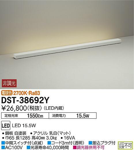 DST-38692Y 大光電機 照明器具 LED間接照明 まくちゃんスタンド 電球色