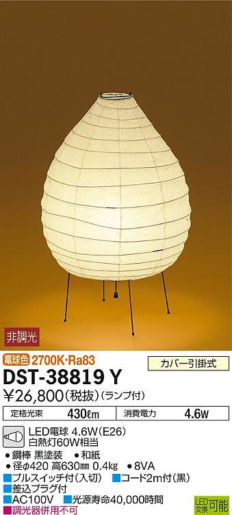 DST-38819Y和風LEDスタンドライト AKARIシリーズLED交換可能 電球色 非調光 白熱灯60W相当大光電機 照明器具 和室用 スタンド照明
