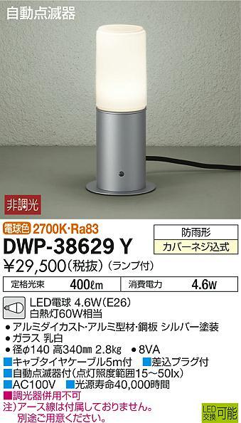 DWP-38629Y 大光電機 照明器具 LEDアウトドアローポールライト 電球色 白熱灯60W相当 自動点滅器付 DWP-38629Y