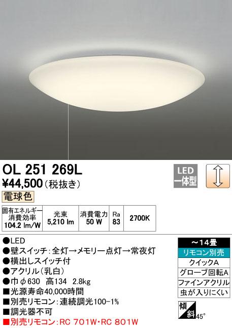 OL251269L オーデリック 照明器具 LEDシーリングライト 電球色 調光 引きひもスイッチ付 【~14畳】