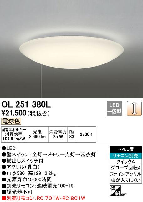OL251380L オーデリック 照明器具 LEDシーリングライト 電球色 調光 引きひもスイッチ付 【~4.5畳】