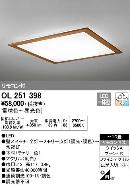 OL251398 オーデリック 照明器具 LEDシーリングライト 調光・調色タイプ リモコン付 【~10畳】