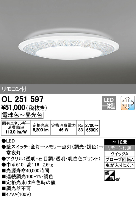 OL251597 オーデリック 照明器具 GIRA-deco LEDシーリングライト 調光・調色タイプ リモコン付 【~12畳】