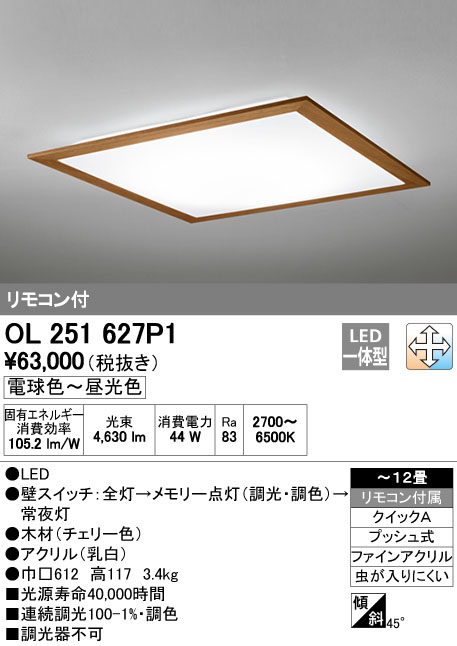 OL251627P1 オーデリック 照明器具 LEDシーリングライト 調光・調色タイプ リモコン付 【~12畳】