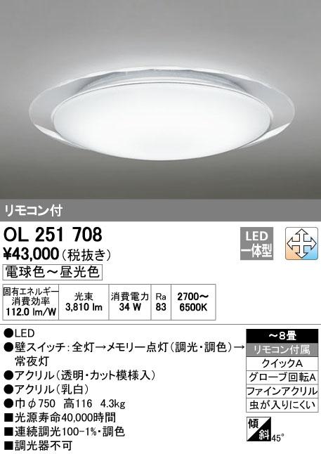 OL251708 オーデリック 照明器具 LEDシーリングライト 調光・調色タイプ リモコン付 【~8畳】