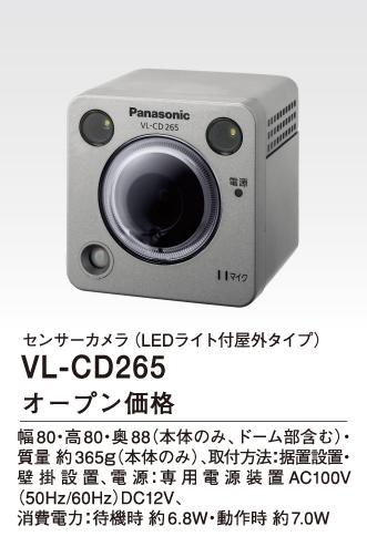 VL-CD265 Panasonic テレビドアホン用システムアップ別売品 屋外タイプ センサーカメラ(LEDライト付)