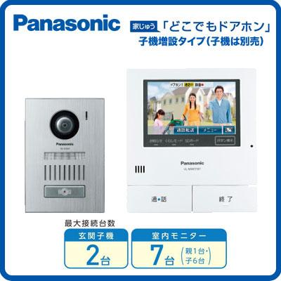 VL-SVD501KS パナソニック Panasonic 家じゅうどこでもドアホン テレビドアホン2-7タイプ 基本システムセット