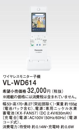 VL-WD614 Panasonic テレビドアホン用システムアップ別売品 ワイヤレスモニター子機(ドアホン/電話両用)