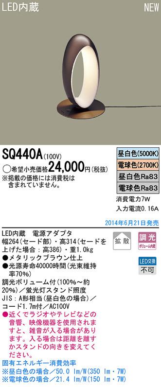 SQ440A Panasonic 照明器具 LED光色切替デスクスタンド 電球色/昼白色